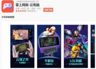 ChinaJoy完美落幕,手机玩云顶之弈成最热门话题