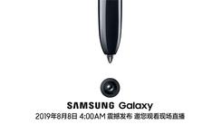 三星GALAXY Note 10全球新品发布会直播