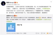 荣耀总裁赵明确认:荣耀智慧屏将取消开关机广告