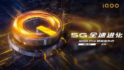 iQOO Pro官宣8.22发布 剑指最具性价比5G手机