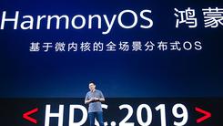荣耀智慧屏明天首发 系全球首款搭载鸿蒙系统的产品