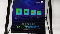 满满的惊喜,小米即将发布6400万像素手机