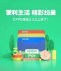 OPPO钱包版本迎更新,为用户带来新模块和新体验