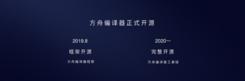 荣耀9X系列方舟之旅起航 8月10日将启动方舟编译器HOTA升级