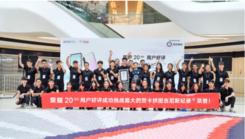 荣耀20系列成功挑战吉尼斯世界纪录,用户好评组成最大贺卡拼图