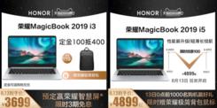 荣耀MagicBook 2019硬核实力盘点,超级品牌日全系最高直降300
