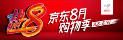 消费升级超市狂欢,京东热8购物季超值钜惠等你来