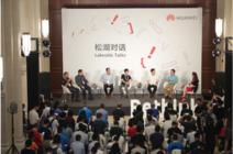 直击华为开发者大会松湖对话:共创共赢,打造全球化新生态