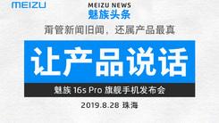 魅族搞了个头条!官宣16s Pro 8月28日发布