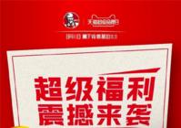 """""""没有面包的汉堡""""上市,肯德基天猫超级品牌日重新定义汉堡"""