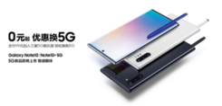 三星5G先锋降低门槛 全品牌手机用户低至0元起换三星Note10+5G