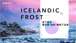 荣耀20PRO冰岛幻境媒体沙龙:这个夏天荣耀20把冰岛搬到了北京