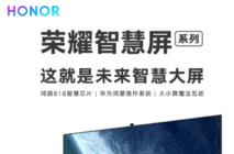 荣耀智慧屏8月15日正式开售 3799元起30天不爽就退