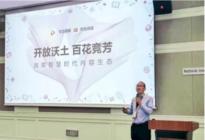 华为阅读闪耀开发者大会 聚焦全球智慧阅读生态