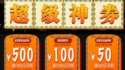 无法错过的巨大福利 京东电脑数码超级品牌日领券立减3000元