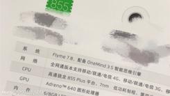 魅族16s Pro更多信息纰漏 骁龙855 Plus+Flyme 7.8