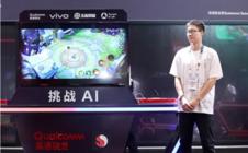 AI Engine提升终端侧AI体验 骁龙手机玩游戏更加智能