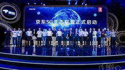 2019京东金机奖评选落下帷幕 京东5G生态联盟正式成立