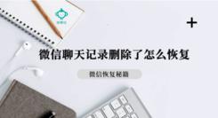 微信恢复秘籍:微信聊天记录删除了怎么恢复