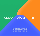 vivo联合OPPO小米组成互传联盟 多种格式文件一键互传