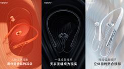 品牌首款颈挂式主动降噪耳机 OPPO ENCO Q1命名公布