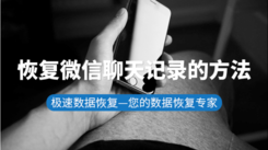 微信删除的聊天记录怎么恢复?成功恢复的三个小技巧