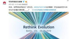 麒麟990来了 华为宣布9月6日IFA发布新品