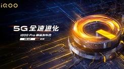 5G全速进化 iQOO Pro新品发布会直播