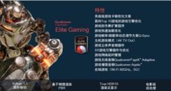 Elite Gaming升级手机玩游戏体验 点亮玩家胜利烽火