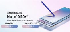 三星新一代机皇诞生 国美现已开启Galaxy Note 10系列预约