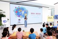 国家围棋队全国行上海站燃情续力 华为AI助力推广围棋文化