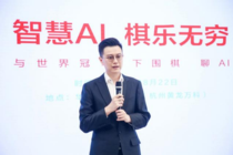 国家围棋队全国行杭州站 世界冠军孔杰倾享AI对弈心得