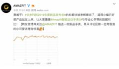 华米科技Amazfit智能运动手表3心率监测大突破,价格或为1999元