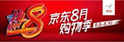 八月主场就看京东热8购物季!娱乐化新玩法成破纪录组合拳