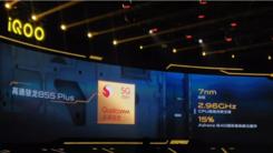 iQOO Pro采用高通X50 5G基带芯片 实惠价格顶级性能