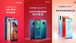 华为2019年上半年手机业务成绩抢眼 京东助力华为5G时代腾飞
