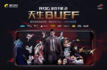 2019 TGA腾讯电竞运动会签约ROG游戏手机2为大赛指定用机