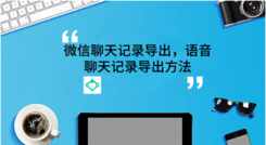 微信聊天记录导出,语音聊天记录导出方法