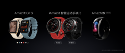 Amazfit新品连发,华米科技2019年度新品发布会惊喜连连