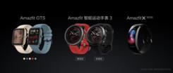 让运动更专业!华米科技Amazfit智能运动手表3发布