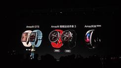 最低899元 华米科技三款新品齐发