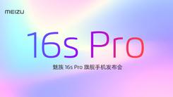 魅族16s Pro新品发布会 【视频直播】