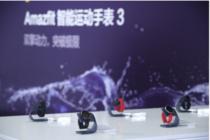 华米科技发Amazfit智能运动手表3,1299元入手专业运动体验