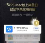 WPS Mac版本重要更新,开启高效办公