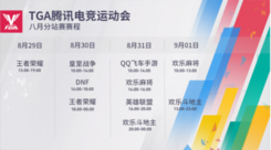 """""""竞""""入深圳欢乐谷!2019 TGA腾讯电竞运动会8月分站赛火热来袭"""