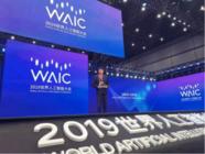 世界人工智能大会最高奖揭晓 银河水滴获SAIL创新奖