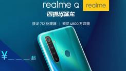 realme Q 9.5发布 骁龙712+IMX586 起售价3位数