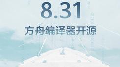 来了!8月31日 方舟编译器开源准备就绪