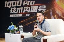 专访vivo射频总监:iQOO Pro的热设计有很大优势