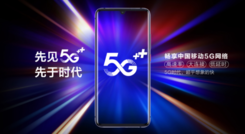 骁龙855+5G 中国移动先行者X1京东独家首发